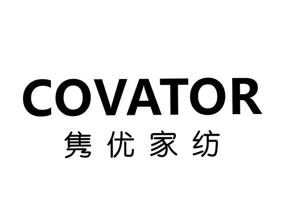隽优家纺COVATOR