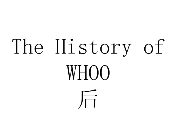The History of Whoo/后
