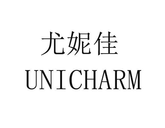 尤妮佳UNICHARM