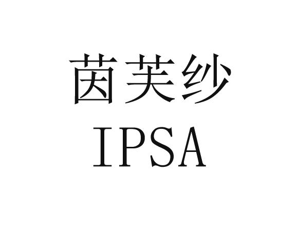 茵芙纱IPSA